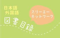 図書目録デジタル版・日本語教材チャート