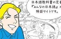みんなの日本語倶楽部