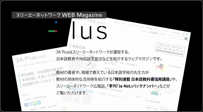 スリーエーネットワーク Web Magazine - 3A Plus