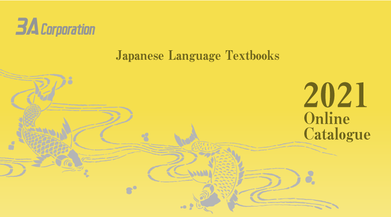 3A Corporation Japanese Language Textbooks 2021 Online Catalogue