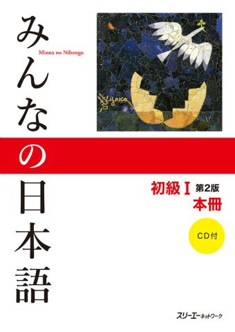 みんなの日本語初級Ⅰ 第2版 本冊