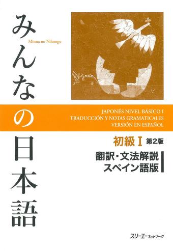 みんなの日本語初級Ⅰ 第2版 翻訳...