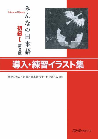 みんなの日本語初級Ⅰ 第2版 導入練習イラスト集 スリーエー