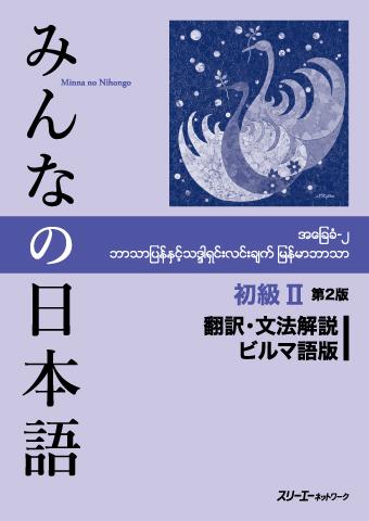 みんなの日本語初級Ⅱ 第2版 翻訳・文法解説 ビルマ語版
