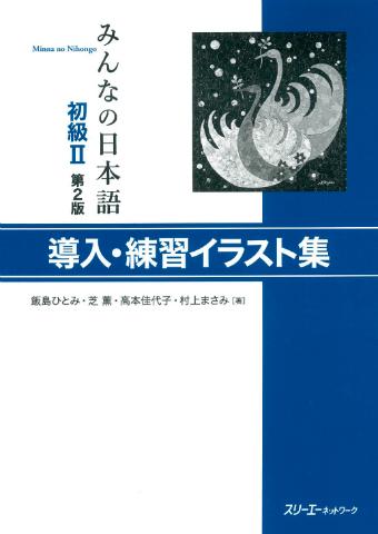 みんなの日本語初級Ⅱ 第2版 導入練習イラスト集 スリーエー