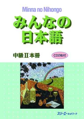 みんなの日本語中級Ⅱ 本冊   ス...