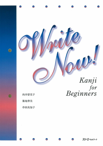 『Write Now! Kanji for Beginners』漢字練習シート