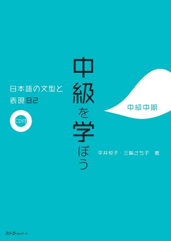 中級を学ぼう 日本語の文型と表...