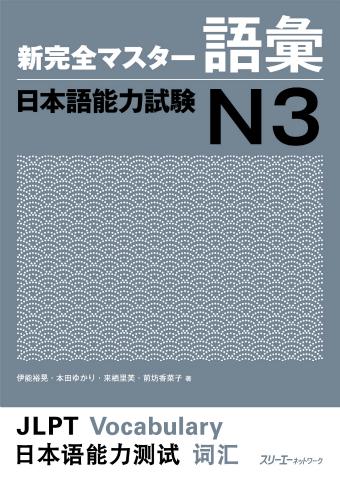 Shin Kanzen Masuta Goi Nihongo Noryoku Shiken N3