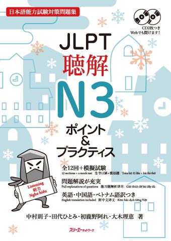 JLPT聴解N3 ポイント&プラクティス