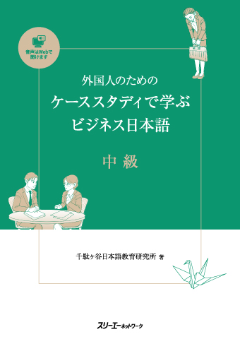 外国人のためのケーススタディで学ぶビジネス日本語 中級