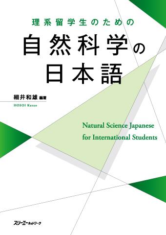 理系留学生のための 自然科学の日本語