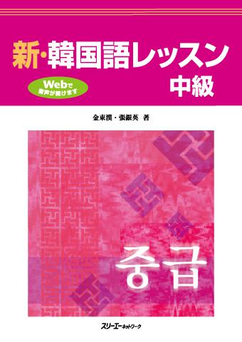 新・韓国語レッスン 中級