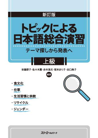 新訂版 トピックによる日本語総合演習 テーマ探しから発表へ 上級