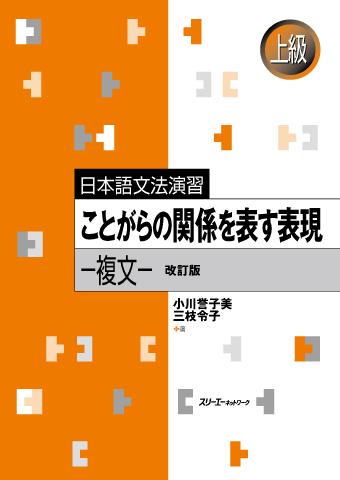 日本語文法演習 ことがらの関係を表す表現 ―複文― 改訂版 | スリーエー ...