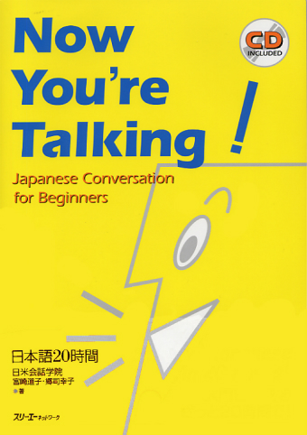 Now You're Talking! ―Japanese Conversation for Beginners― 日本語20時間 英語版