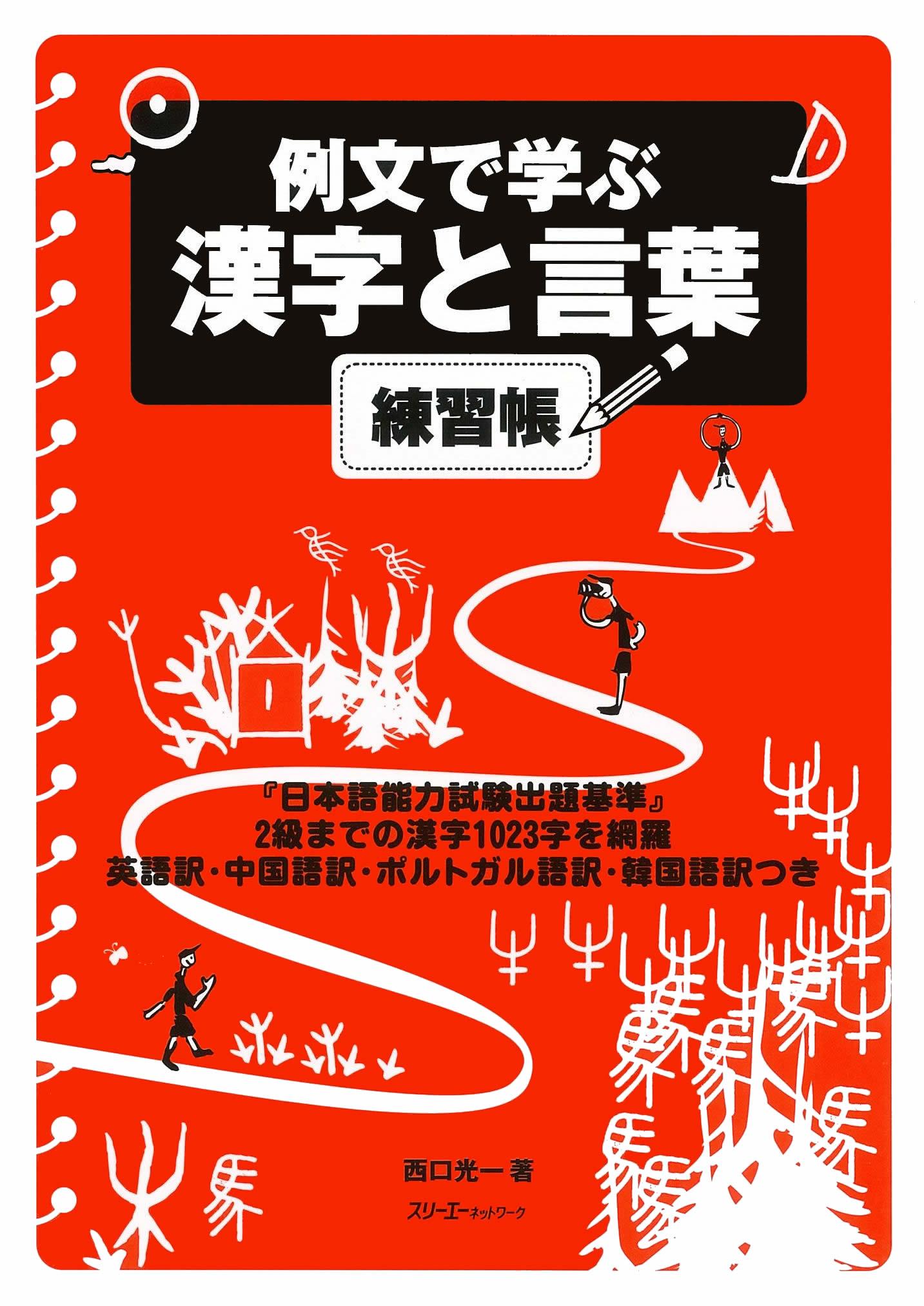 から 漢字 検索 読み方