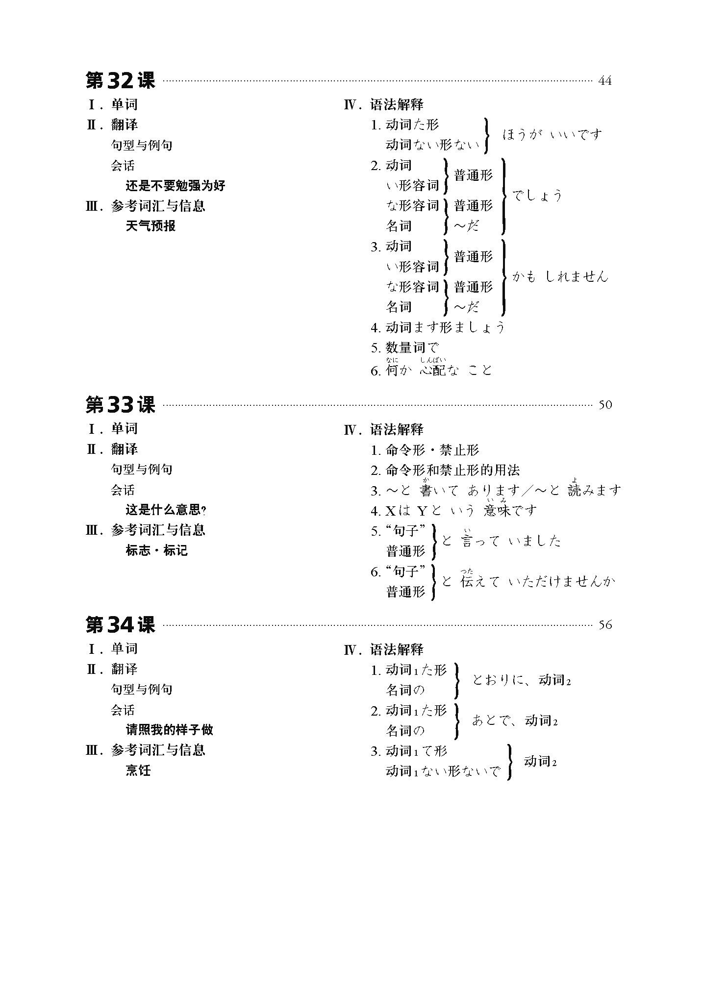 日本 語 初級 みんなの みんなの日本語 初級